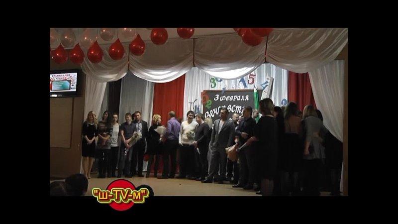 8 02 2018г Ш TV М Вечер встречи выпускников