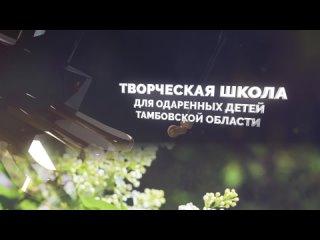 Промо ролик Детского фестиваля Рахманинова -2021 (1)