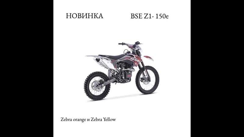 🏍 BSE Z1 - 150e🔥⠀Приветствуем любителей и ценителей мототехники! Сегодня вашему вниманию мы предоставляем кроссовый мотоцикл