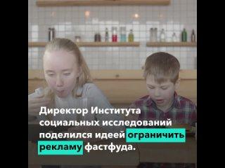 Россия хочет отказаться от рекламы фастфуда
