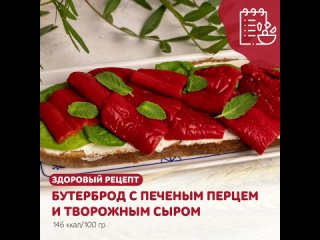 Рецепт бутербродов с печеным перцем и творожным сыром