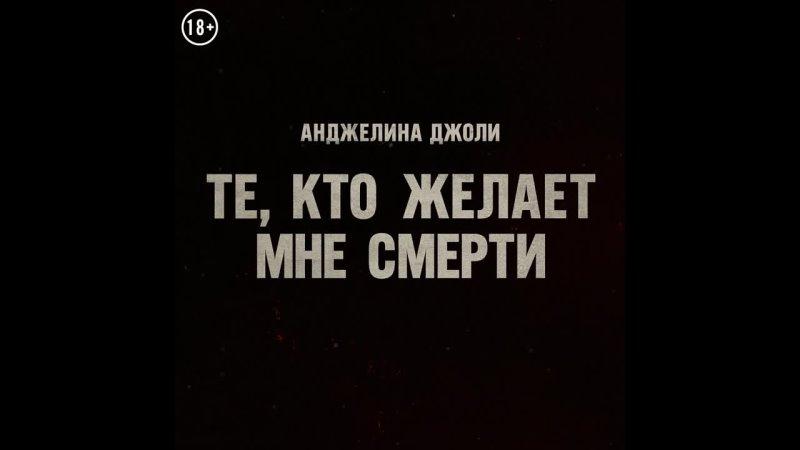 ТЕ КТО ЖЕЛАЕТ МНЕ СМЕРТИ в кино с 13 мая