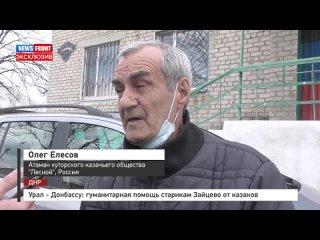 Урал Донбассу_ гуманитарная помощь старикам Зайцево от казаков