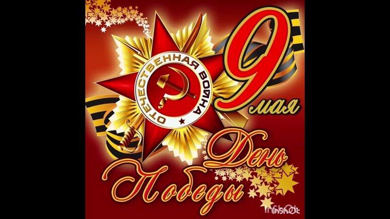 День Победы Д Кучубаева