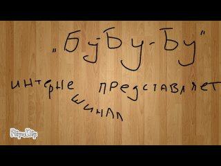 """Мультик """"Фиговина"""""""
