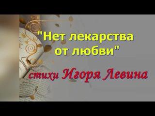 А.Оршуляк, Л.Сноу - Нет лекарства от любви - стихи И.Левина