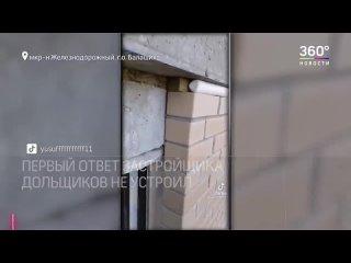 «Я твой дом стена шатал»_ строитель-тиктокер напугал дольщиков в Балашихе