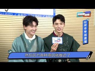Далёкие странники Гун Цзюнь и Чжан Чжехань на Телешоу 2