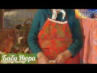 БАБА НЮРА Александр Бессонов Читает Виктор Золотоног