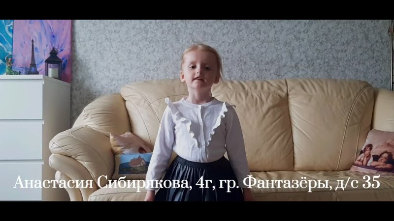 ГБДОУ 35 Сибирякова Анастасия