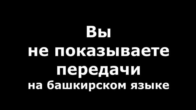 Вы не показываете передачи на башкирском языке. Уфа. 1995 год