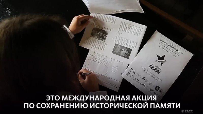 ДИКТАНТ ПОБЕДЫ — 2021.mp4