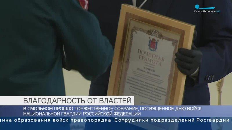 ТК Санкт-Петербург - губернатор наградил особо отличившихся военнослужащих СЗО ВНГ РФ, сотрудников Росгвардии