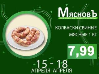 15-18 апреля встречай новую акция в фирменных магазинах МясновЪ