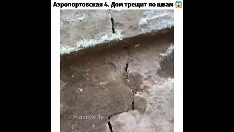 Фасад дома 4 на улице Аэропортовской покрылся трещинами, которые рассекают его буквально напополам и уходят в квартиру. Да, это