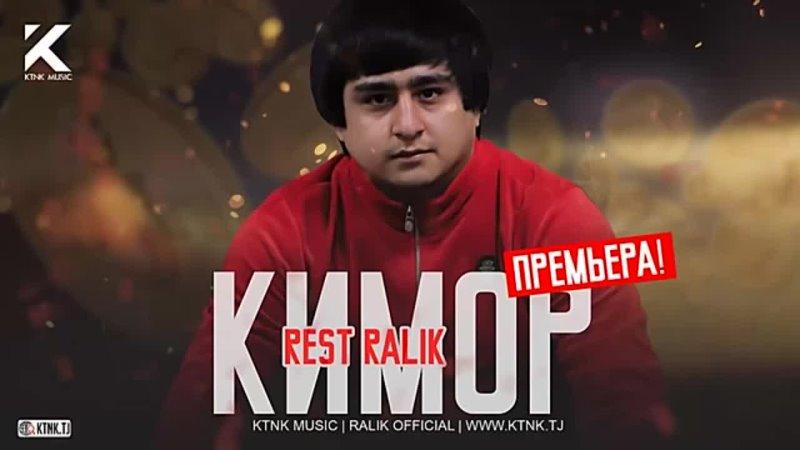 REST Pro (RaLiK) - Кимор (2021).mp4
