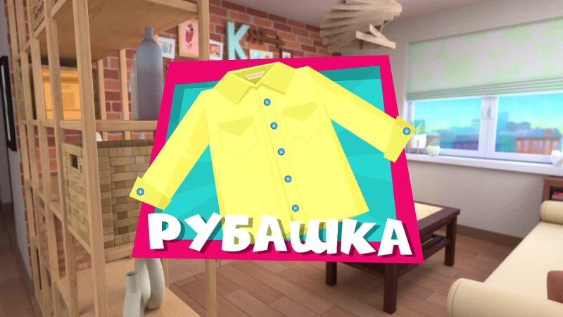 Фиксики Новенькие 4 сезон 25 серия Рубашка