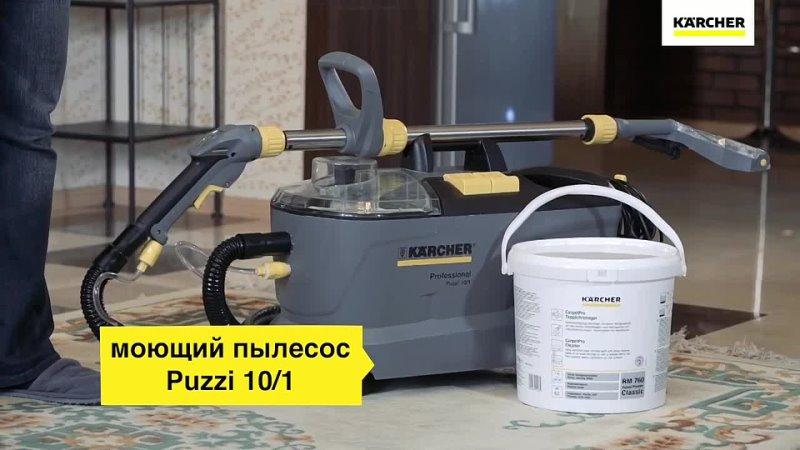 Чистка ковров и мягкой мебели моющим пылесосом Karcher Puzzi 10_1 ( 1080 X 1920 ).mp4