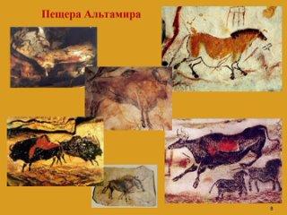 МХК. Тема 5. Первые художники Земли