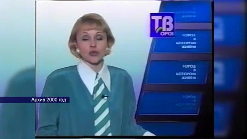 Орск, 2000 г., интервью Олега Яковлева.