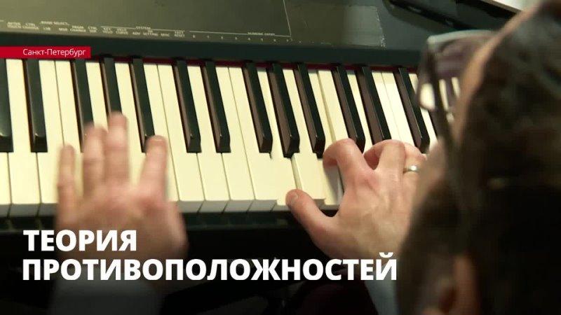 Теория противоположностей снова в Санкт Петербурге