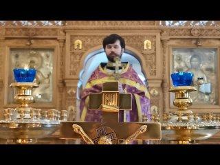 Проповедь в Родительскую Субботу в 2й недели Великого поста свящ. Александр Сатомский
