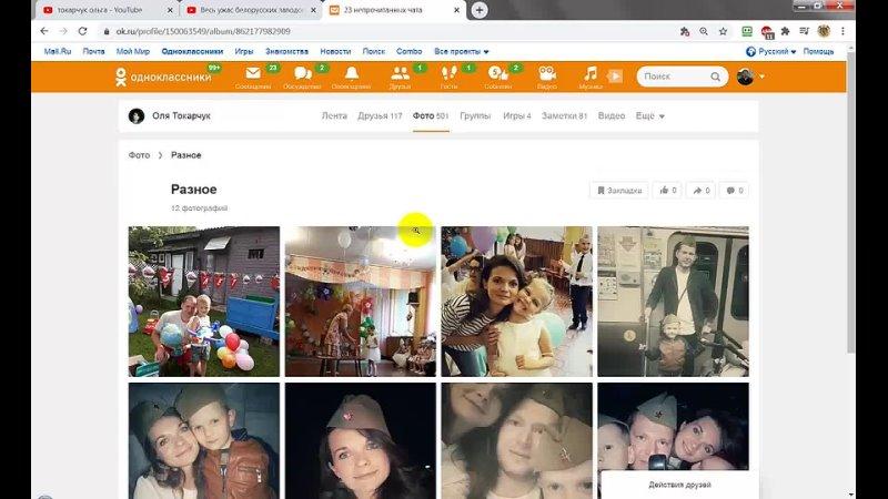 Семейные тайны бчблохерки Токарчук