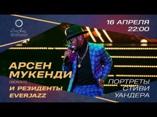 Arsen Mukendi - «Последний вальс» - Финал - Голос - Сезон 8