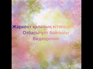 来自Қalalyқ-Ktapkhana Zharkent的视频