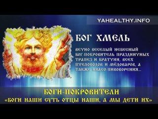 Бог Хмель | Боги Славян | Боги-Покровители