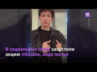 Акция Казань, надо жить
