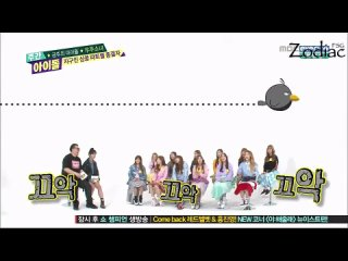 [] Weekly Idol с Cosmic Girls (WJSN)