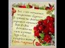 с днём рождения Ольга Юрьевна