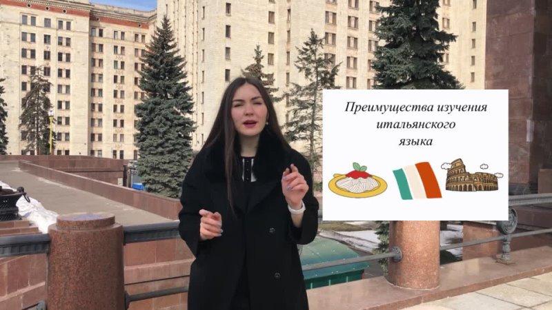 Итальянский язык на ФМП МГУ