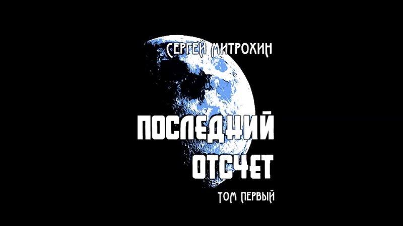 Видео от Сергея Митрохина