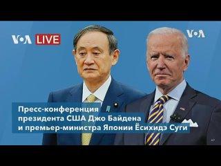 Пресс-конференция по итогам встречи президента США Джо Байдена и премьер-министра Японии Ёсихидэ Суги. Прямая трансляция с перев