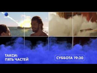 17 апреля с 19:30 все части культовой кинофраншизы Люка Бессона «Такси» на «Кино ТВ».