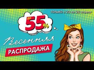 🌱 ВЕСЕННЯЯ РАСПРОДАЖА В ТЕХНОВЫГОДЕ! 💫 Только с 23 по 25 апреля вас ждут скидки до 55%!