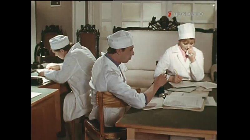 Дни хирурга Мишкина 1976 1 серия