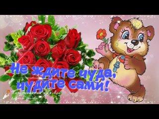 🌸Не ждите чуда, чудите сами! Улыбнись! Позитивчик для друзей! Хорошего дня и позитивного настроения!.mp4