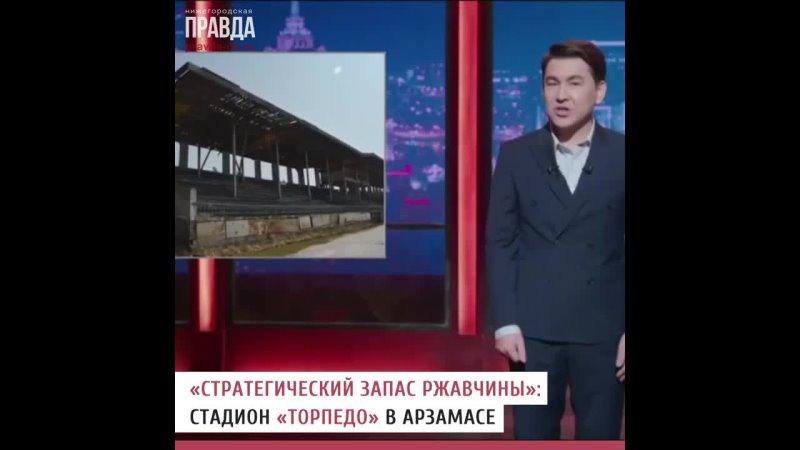 Стадион Торпедо высмеяли в шоу Однажды в России