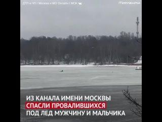 Спасение москвича и ребёнка