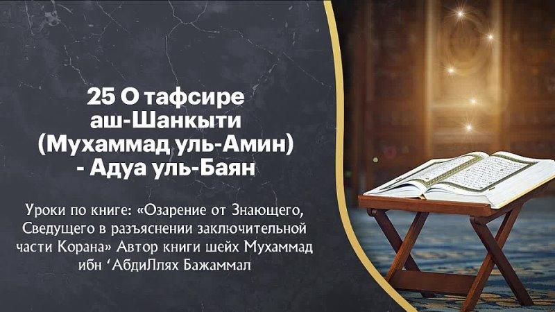 25 О тафсире аш Шанкыти Мухаммад уль Амин Адуа уль Баян