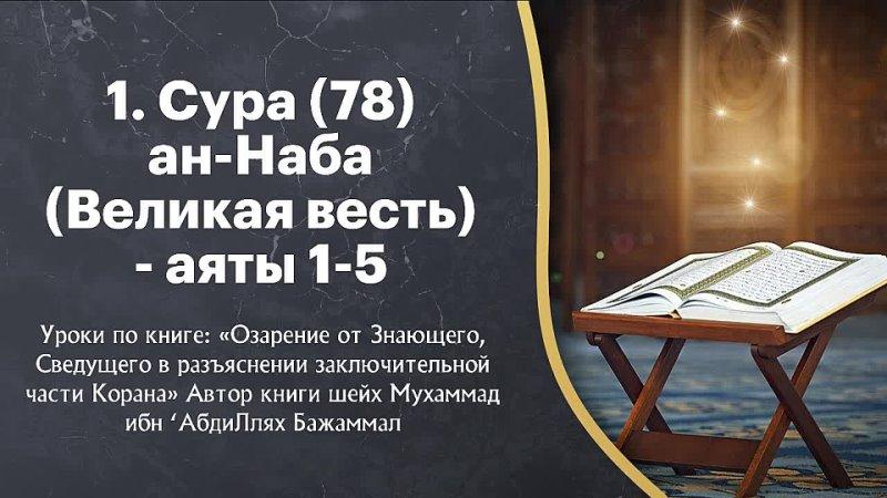 1 Сура 78 ан Наба Великая весть аяты 1 5