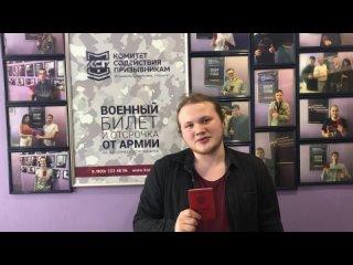 Военный Билет с КСП. Клиент Максим Ш. Комитет Содействия Призывникам.