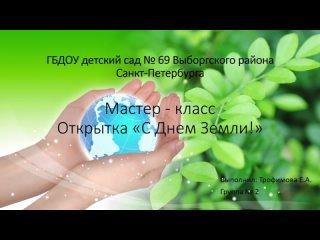 Открытка С Днем Земли.mp4