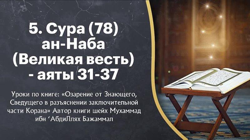 5 Сура 78 ан Наба Великая весть аяты 31 37