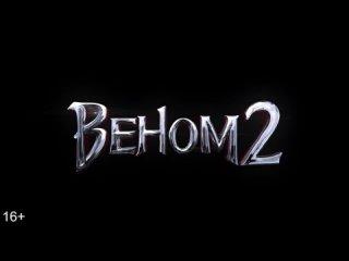 Веном 2 — Русский трейлер (2021)
