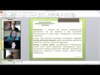 Специальные методики обучения и воспитания детей с ИН  - 2 ИЗО