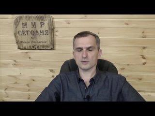 [Юрий Подоляка] Будущее Украины — независимость, полураспад или распад? Ответы на вопросы зрителей